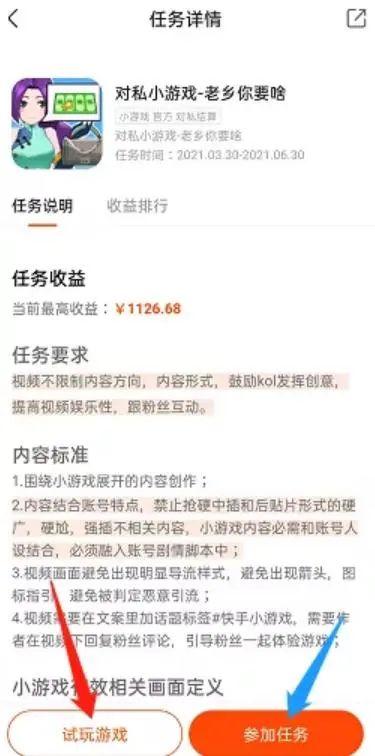阿港网络短文:日赚1000+,0基础无门槛快手小游戏项目!
