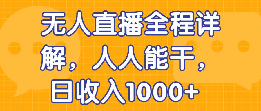 无人直播全程详解,人人能干,日收入1000+ 【视频教程】