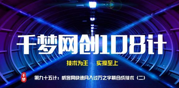 千梦网创108计第95计:威客网快速月入过万之字幕合成技术(二)