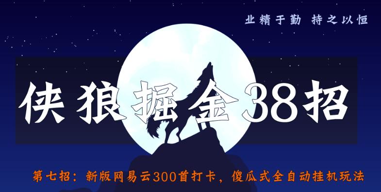 侠狼掘金38招第7招新版网易云300首打卡,傻瓜式全自动挂机玩法