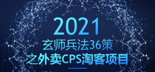 玄师兵法第8策:外卖CPS淘客项目,快速月入过万