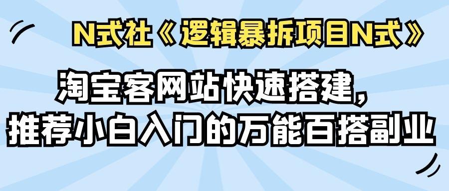 倪尔昂逻辑暴拆项目N式之14:淘宝客网站快速搭建,推荐小白入门的万能百搭副业