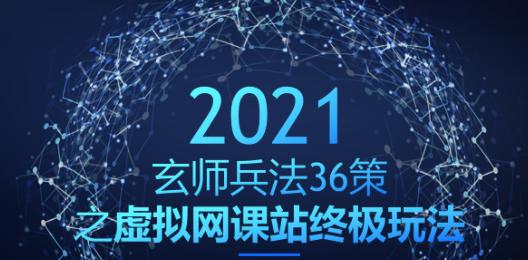 玄师兵法36策之第7策:快速年入百万的虚拟网课站终极玩法