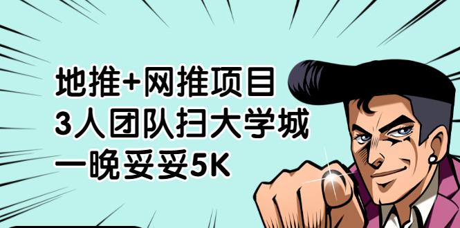 地推+网推项目,3人团队扫大学城,一晚妥妥5K(6个项目)