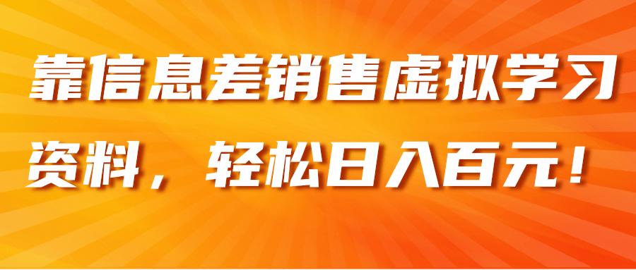 靠信息差销售虚拟学习资料,轻松日入百元!【视频教程】