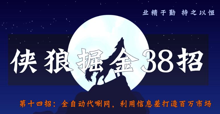 侠狼掘金38招第14招全自动代唰网,利用信息差打造百万市场