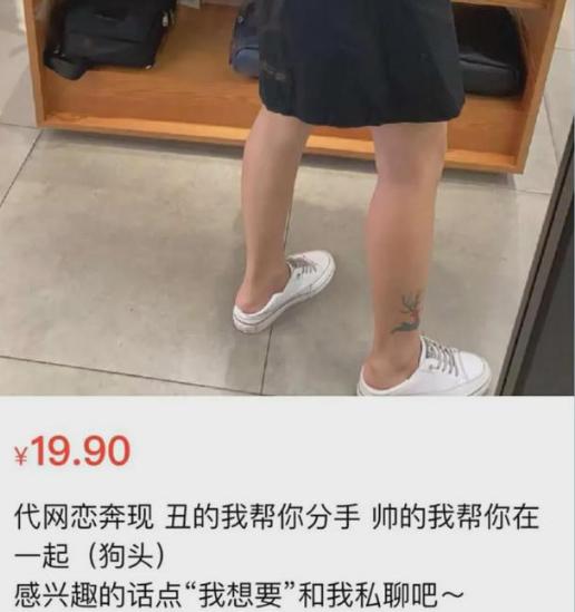 网络奔现师:网恋诞生的新兴平台行业