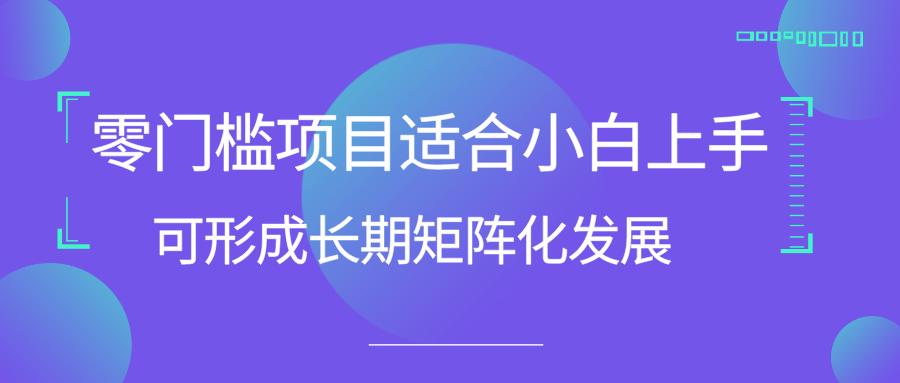 忠余网赚32计第二十七计零门槛项目适合小白上手可形成长期矩阵化发展
