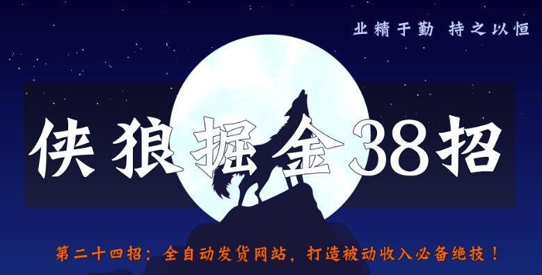 侠狼掘金38招第24招全自动发货网站,打造被动收入必备绝技