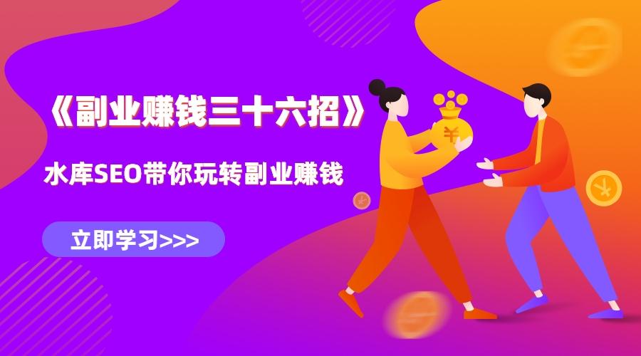 水库副业赚钱36招第11招:电影网站全自动化赚钱打法,有手就行