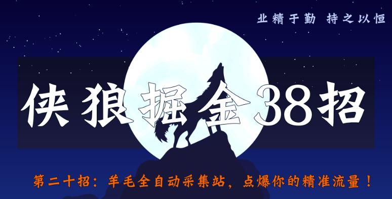 侠狼掘金38招第21招暴例项目之倒卖QQ账号,轻松日入500+,无压货风险