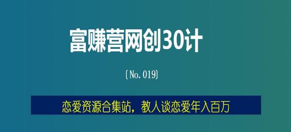 富赚营网创30计019:恋爱资源合集站,教人谈恋爱年入百万