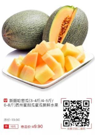 适合夏天操作的引流裂变方法,送水果日加千人