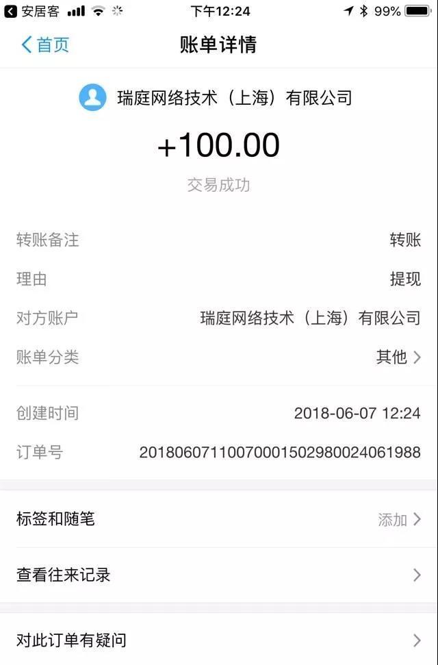 安居客房源打假也能赚钱?实测一单稳赚100元