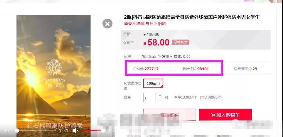 """新风口,淘宝售卖""""抖音同款""""月入百万"""